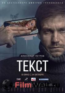 Смотреть кино Текст 2019 в HD качестве