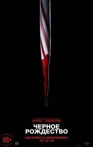 Смотреть фильм Чёрное Рождество 2019 в HD качестве