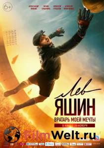 Смотреть кинофильм Лев Яшин. Вратарь моей мечты 2019 бесплатно
