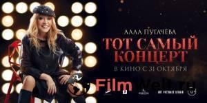 Посмотреть кино Алла Пугачева. Тот самый концерт 2019 в высоком качестве