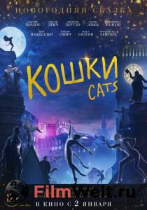 Смотреть фильм Кошки 2019