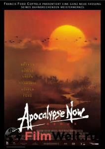 кинофильм Апокалипсис сегодня 1979 онлайн
