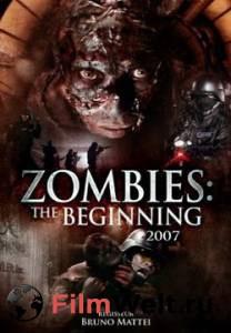 Зомби: Начало (видео)