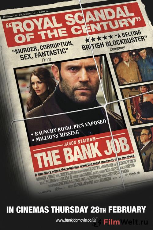 Ограбление на бейкер-стрит - кадры из фильма